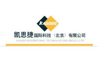 凯思捷国际科技(北京)有限公司